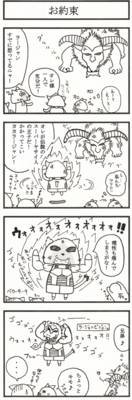 お約束_4コマ漫画_ラージャン